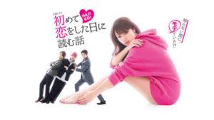 ドラマ『はじこい』深田恭子のヘアアクセサリー!通販販売や購入は?